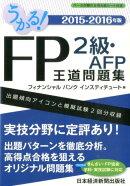 うかる! FP2級・AFP 王道問題集 2015-2016年版