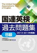 国連英検過去問題集B級(2013・2014年実施)
