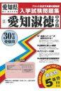 愛知淑徳中学校(30年春受験用) (愛知県国立・私立中学校入学試験問題集)
