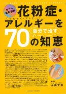 【バーゲン本】花粉症・アレルギーを自分で治す70の知恵 カラー最新図解