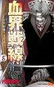 血界戦線(8) 幻界病棟ライゼズ (ジャンプコミックス SQコミックス) [ 内藤泰弘 ]