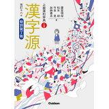 漢字源改訂第六版