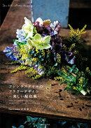 フレンチスタイルのフラワーデザイン 〜美しい配色集〜