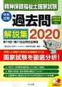 精神保健福祉士国家試験過去問解説集2020 第19回ー第21回全問完全解説 [ 一般社団法人日本ソーシャルワーク教育学校連…