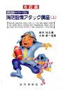 消防設備アタック講座(上)6訂版 消防設備がマスターできる! [ 高木任之 ]