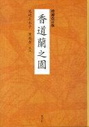 【謝恩価格本】香道蘭之園増補改訂版