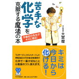 苦手な化学を克服する魔法の本 (YA心の友だちシリーズ)