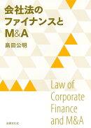 会社法のファイナンスとM&A
