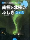 南極から地球環境を考える(3) 南極と北極のふしぎQ&A (ジュニアサイエンス) [ こどもくらぶ編集部 ]
