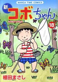 新コボちゃん(18) (Manga time comics) [ 植田まさし ]