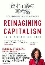 資本主義の再構築 公正で持続可能な世界をどう実現するか [ レベッカ・ヘンダーソン ]