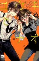 ユウキとナオ(2)