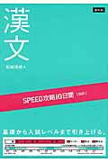 SPEED攻略10日間国語漢文