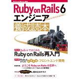 Ruby on Rails 6エンジニア養成読本 (Software Design plusシリーズ)
