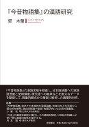 『今昔物語集』の漢語研究