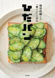 ひだパン 飛田和緒さんの「食パン」ごはん [ 飛田 和緒 ]