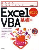 かんたんプログラミングExcel 2010 VBA(基礎編)