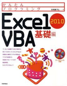 かんたんプログラミングExcel 2010 VBA(基礎編) [ 大村あつし ]