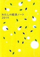 わたしの経済ノート 2019年1月始まり