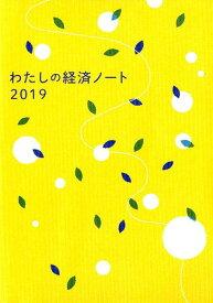 わたしの経済ノート 2019年1月始まり [ 婦人之友社編集部 ]
