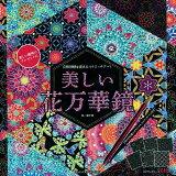 美しい花万華鏡 ([バラエティ] 自律神経を整えるスクラッチアート)