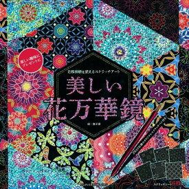 美しい花万華鏡 ([バラエティ] 自律神経を整えるスクラッチアート) [ 撫子凜 ]