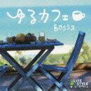 ゆるカフェ〜ボッサ