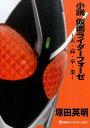 小説 仮面ライダーフォーゼ 〜天・高・卒・業〜 (講談社キャラクター文庫) [ 塚田 英明 ]