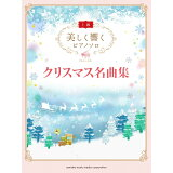 クリスマス名曲集 (美しく響くピアノソロ)