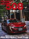 プジョー508のすべて (モーターファン別冊 インポートシリーズ)