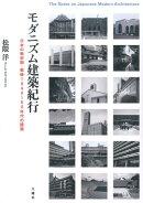 モダニズム建築紀行(日本の戦前期・戦後1940〜5)