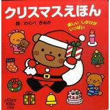 クリスマスえほん (とびだすえほん)