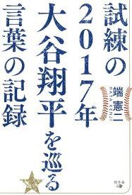 試練の2017年大谷翔平を巡る言葉の記録 [ 端憲二 ]