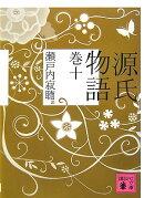 源氏物語(巻10)