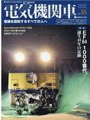 電気機関車EX(Vol.16(2020 Sum)
