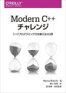 Modern C++ チャレンジ
