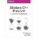 Modern C++チャレンジ