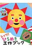 レッツ!ひらめき工作ブック (NHKシリーズ)