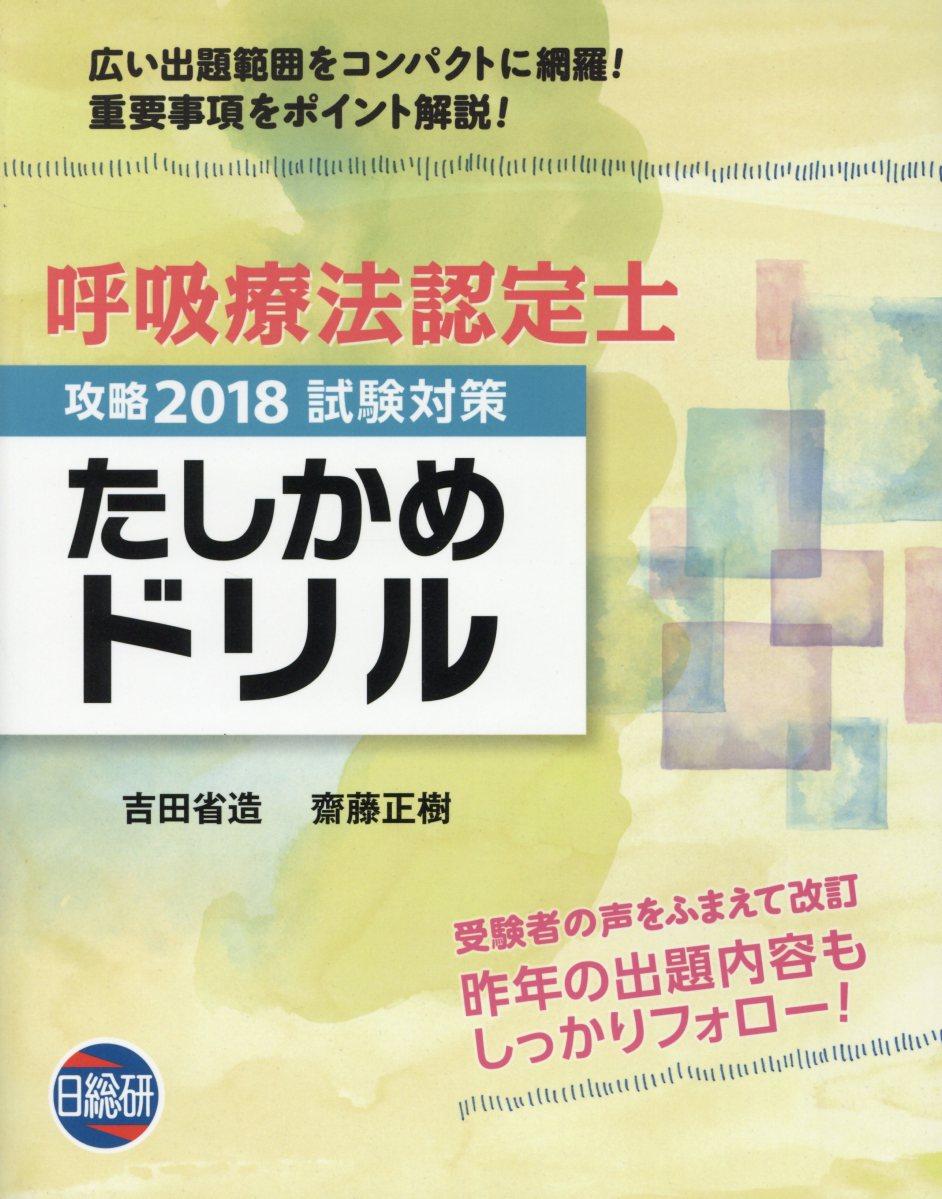 呼吸療法認定士試験対策たしかめドリル(攻略2018) [ 吉田省造 ]