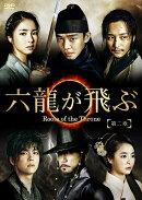 六龍が飛ぶ<ノーカット版> DVD-BOX 第二章