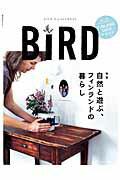 BIRD8号 自然と遊ぶ、フィンランドの暮らし