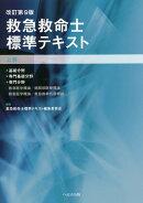 救急救命士標準テキスト(上巻)改訂第9版