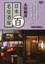 太田和彦 日本百名居酒屋 DVD-BOX2 [ 太田和彦 ]