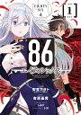 86-エイティシックスー(1) (ヤングガンガンコミックス) [ 安里アサト ]