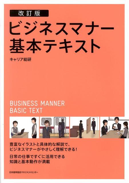 ビジネスマナー基本テキスト改訂版 [ キャリア総研 ]