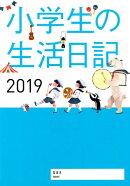 小学生の生活日記 2019年1月始まり