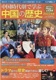 中国時代劇で学ぶ中国の歴史(2022年版) (キネマ旬報ムック)