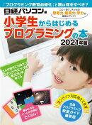 小学生からはじめるプログラミングの本 2021年版