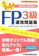 うかる! FP3級 速攻問題集 2015-2016年版