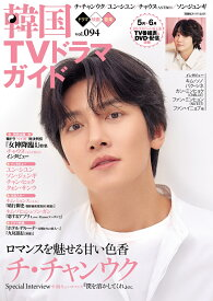 韓国TVドラマガイド(94) (双葉社スーパームック)